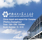 China import and export Fair Complex(Pazhou,Guangzhou)